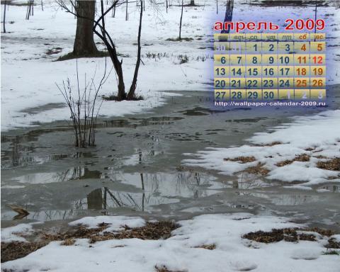 календарь апрель 2009