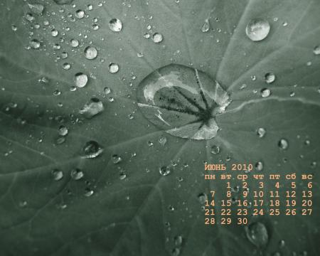 капли воды - календарь на июнь 2010