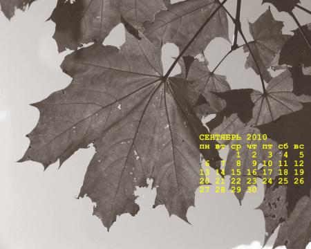 сентябрь 2010 - календарь-фотообои