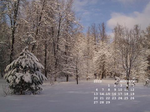 календарь на февраль 2012 года